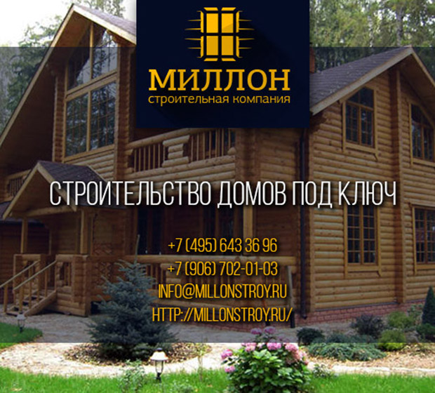 millon_logo2